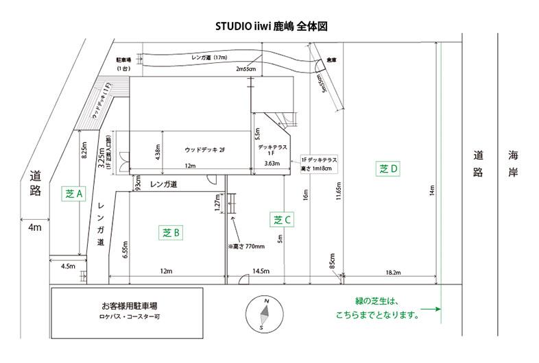 STUDIO iiwi -鹿嶋-