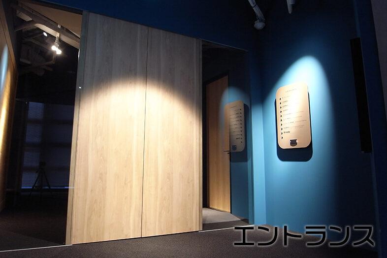 EXスタジオ麹町 -Studio B-